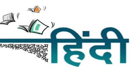 welcome to department of hindi